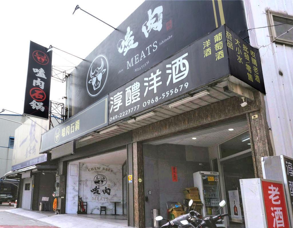 嗑肉石鍋-南投店001.jpg