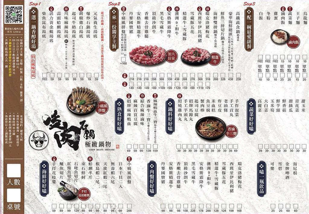 嗑肉石鍋-南投店011.jpg
