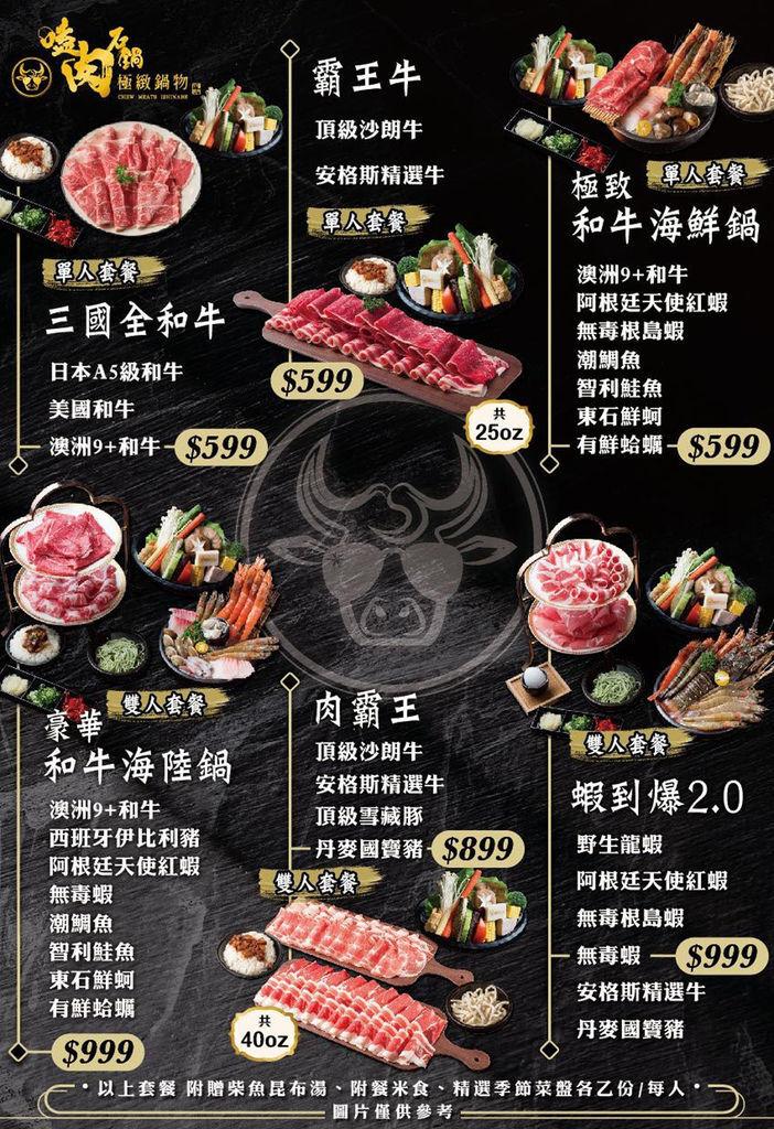 嗑肉石鍋-南投店012.jpg