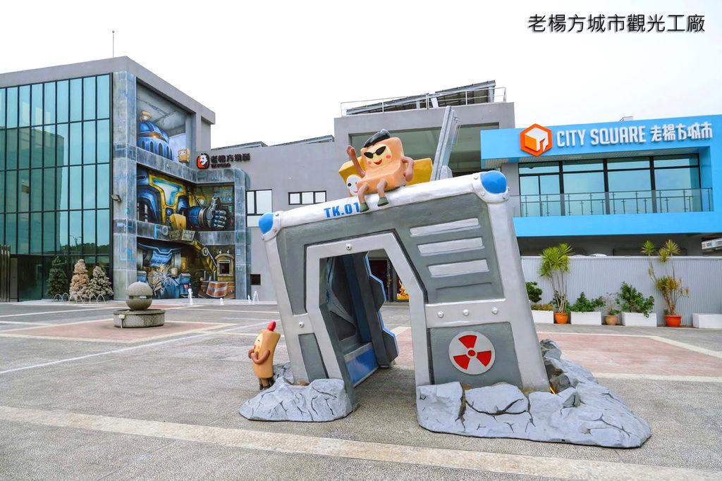 老楊方城市觀光工廠731.jpg