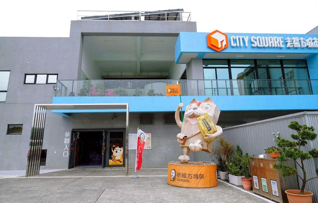 老楊方城市觀光工廠741.jpg