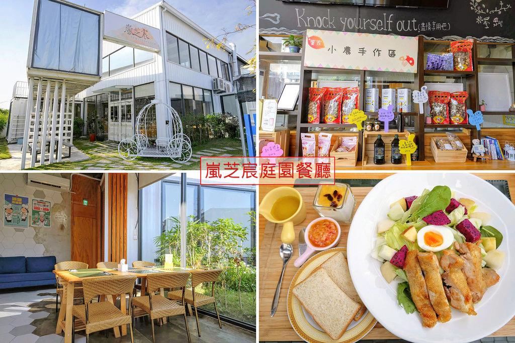 嵐芝宸庭園餐廳1.jpg