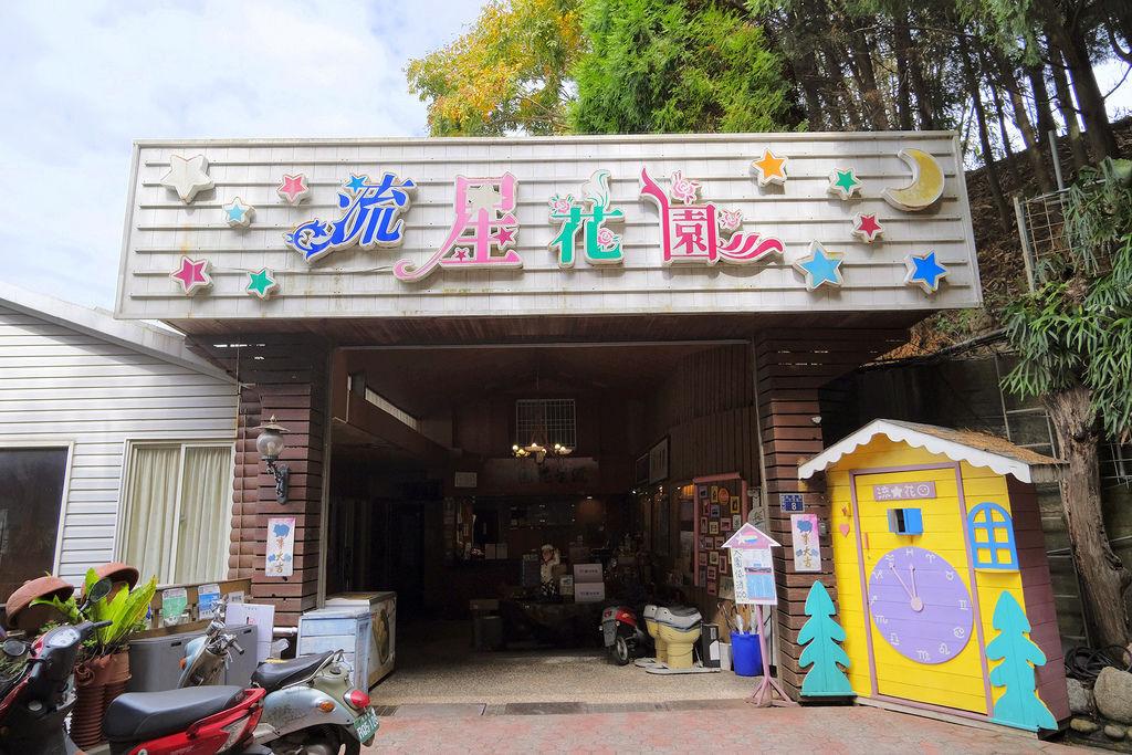 流星花園民宿12490.jpg
