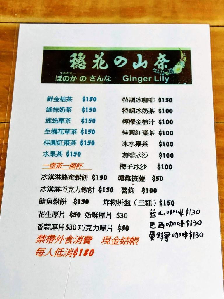 穗花山奈6812.jpg
