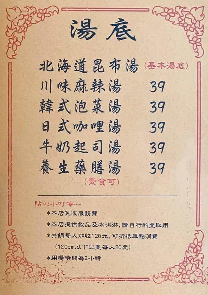 鐘鳴鼎食鍋物.jpg
