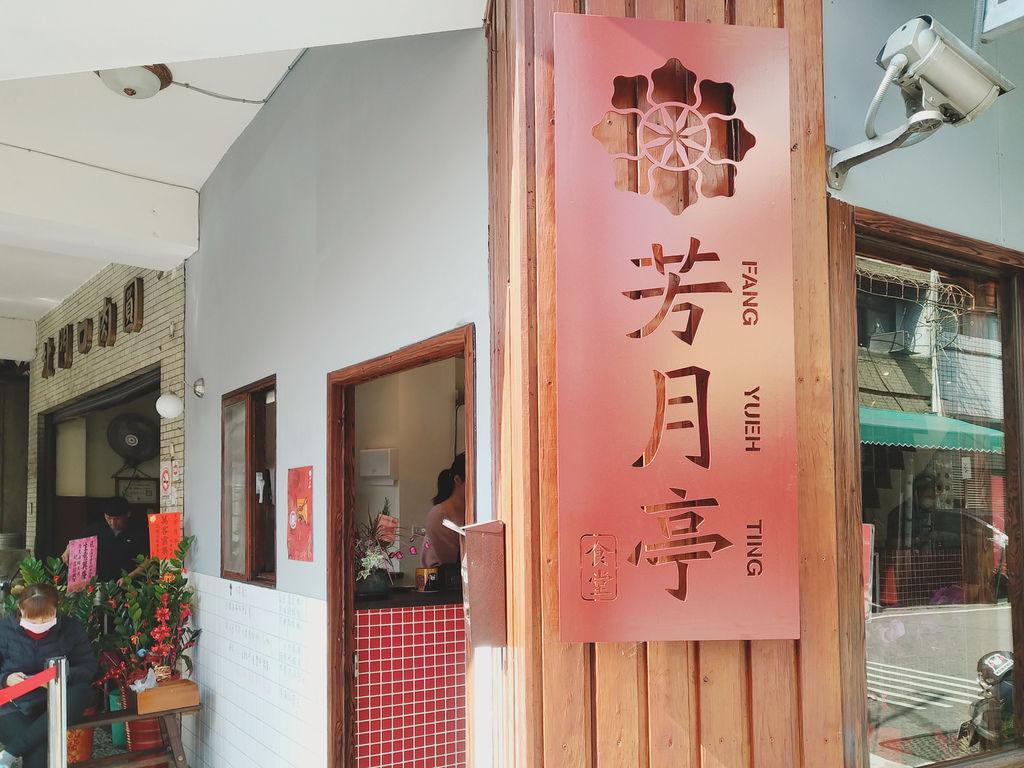 芳月亭食堂130820480.jpg