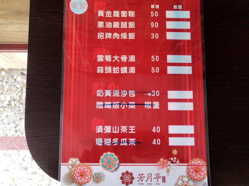 芳月亭食堂120952.jpg