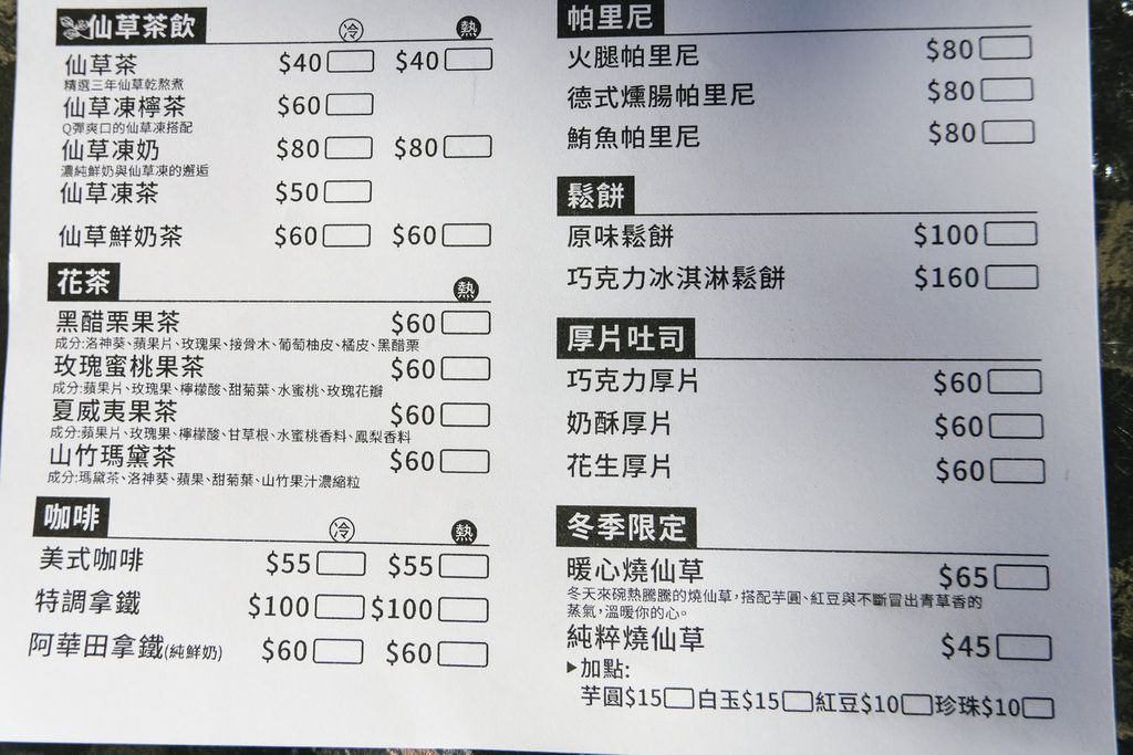 星仙草3244.jpg