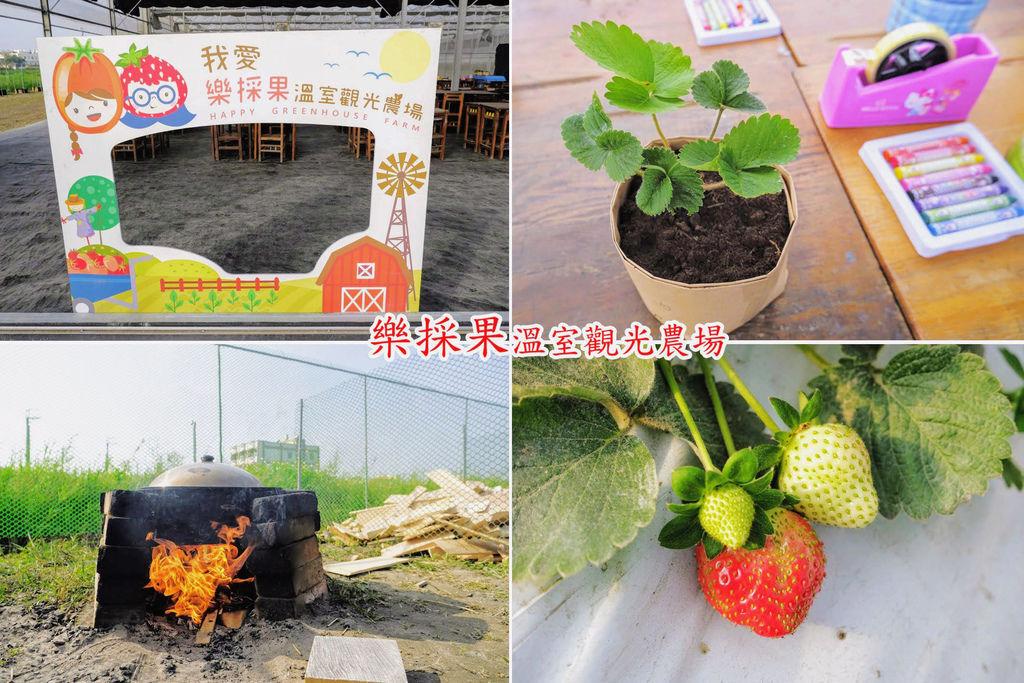 樂採果溫室觀光農場.jpg