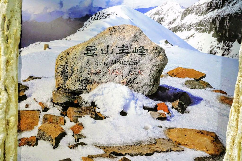 雪霸國家公園4079.jpg