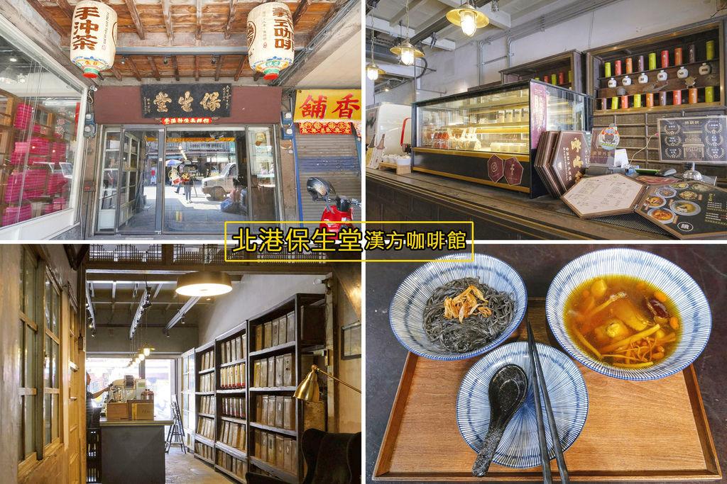 北港保生堂漢方咖啡館.jpg