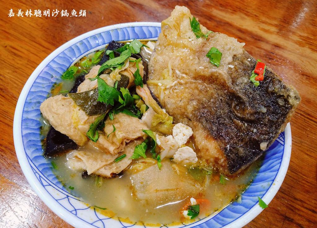 嘉義林聰明沙鍋魚頭16.jpg
