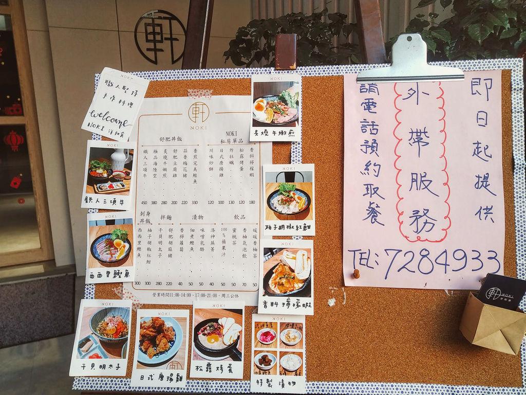 noki軒洋和食165724.jpg