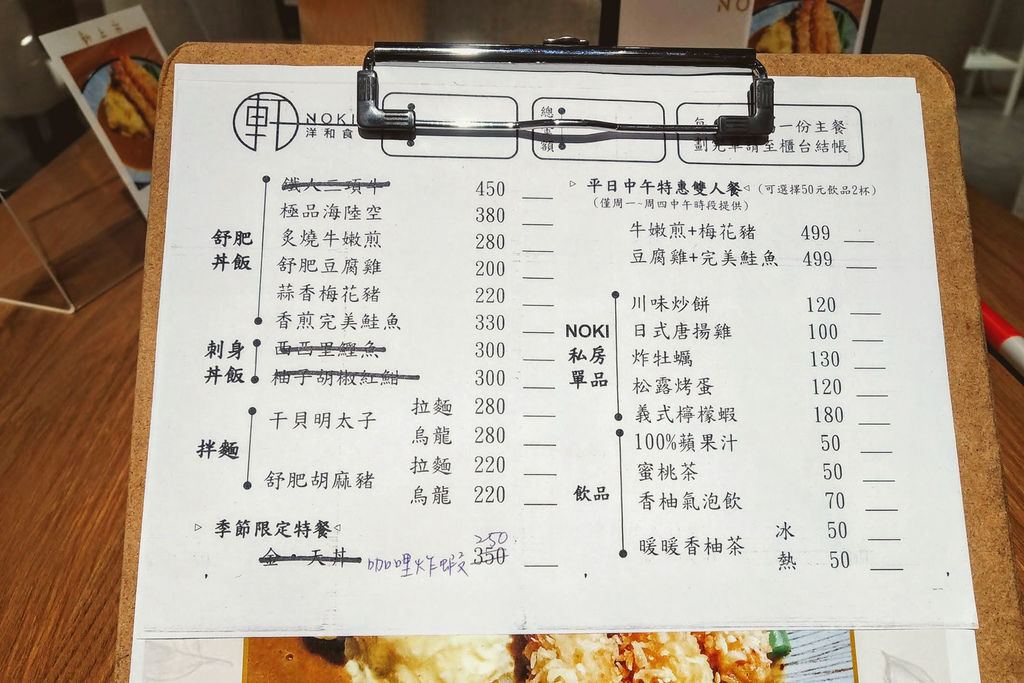 noki軒洋和食170055.jpg