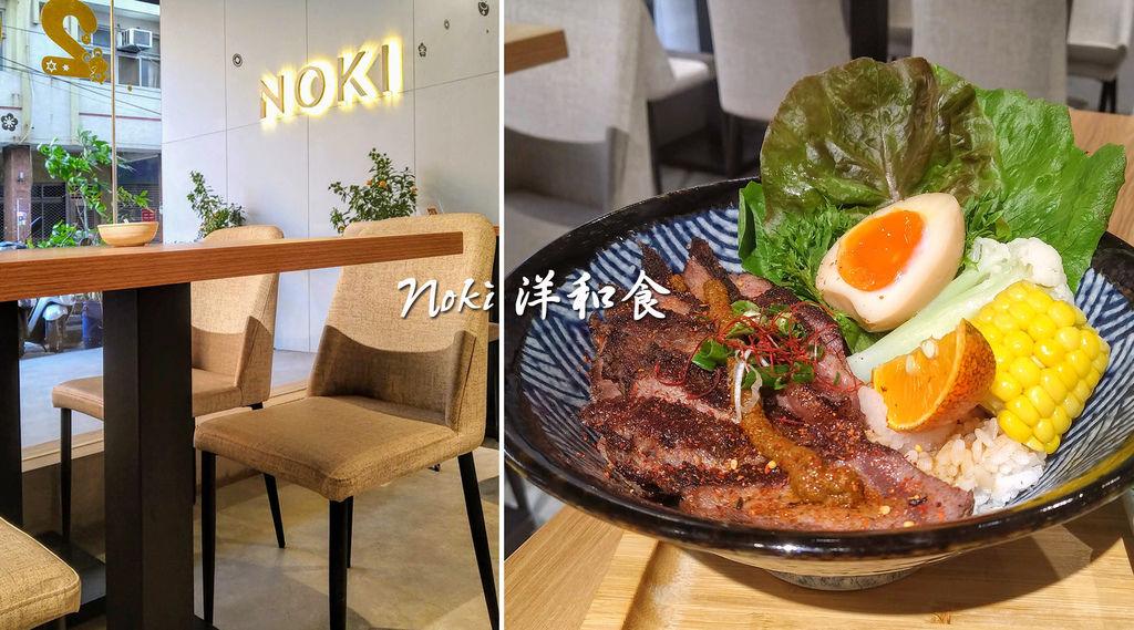 Noki 洋和食1.jpg
