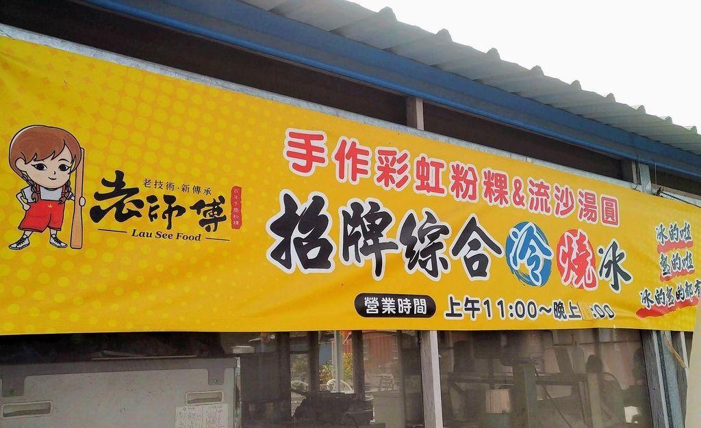 老師傅手作彩虹粉粿冷燒冰_130741 (2).jpg