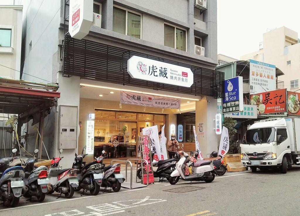 虎藏燒肉丼食所170032.jpg