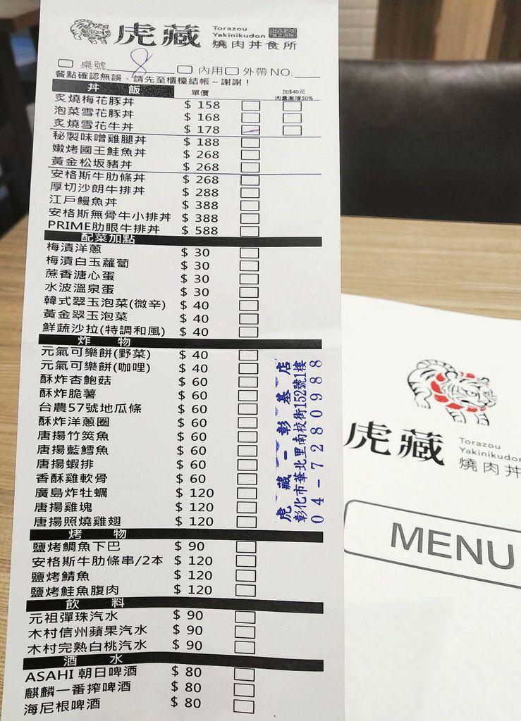 虎藏燒肉丼食所170454.jpg