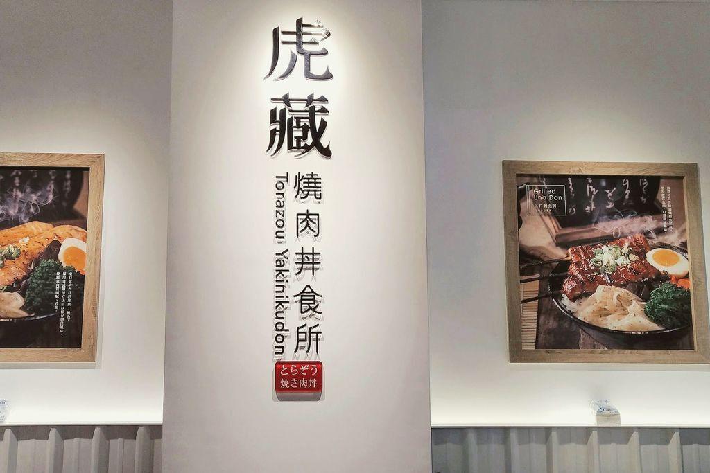 虎藏燒肉丼食所170302.jpg