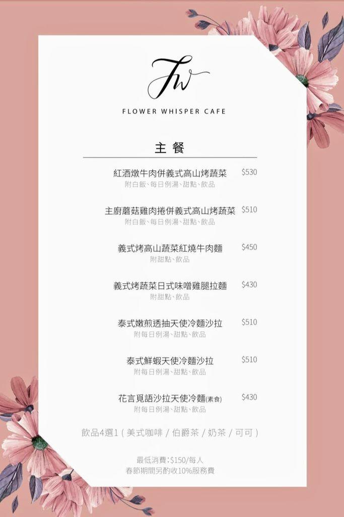 花言覓語cafe00.jpg