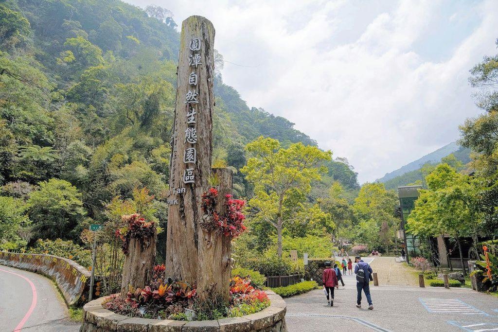 圓潭自然生態園區_DSF8084.jpg