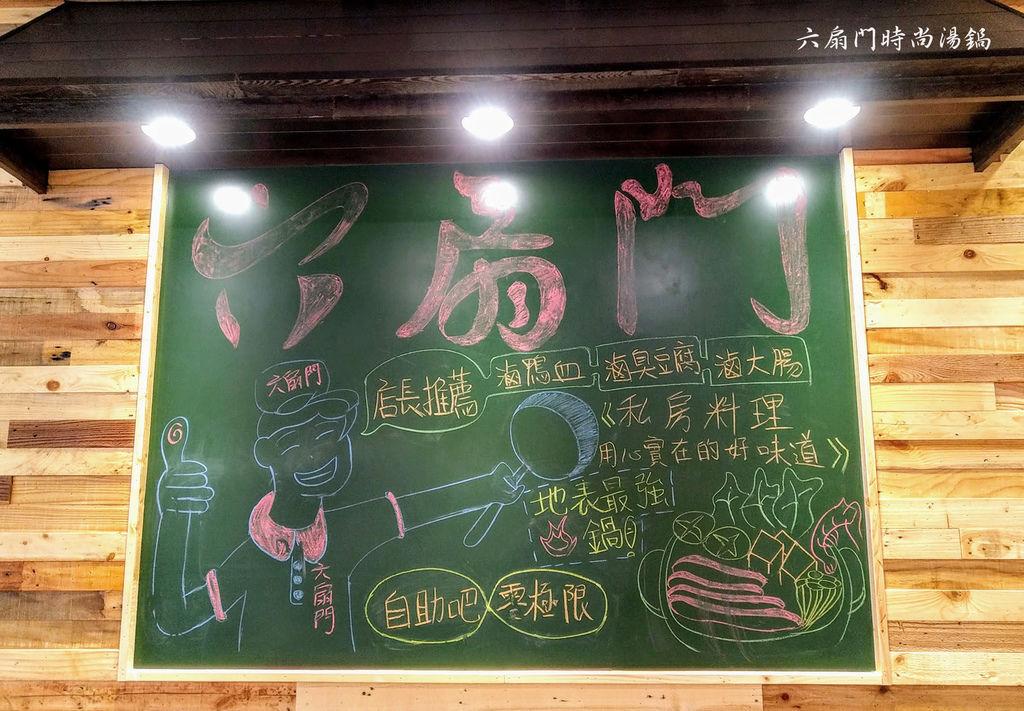 六扇門時尚湯鍋_162902.jpg