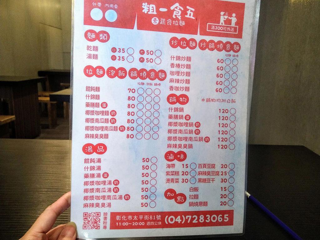 粗一食五蔬食拉麵145453.jpg