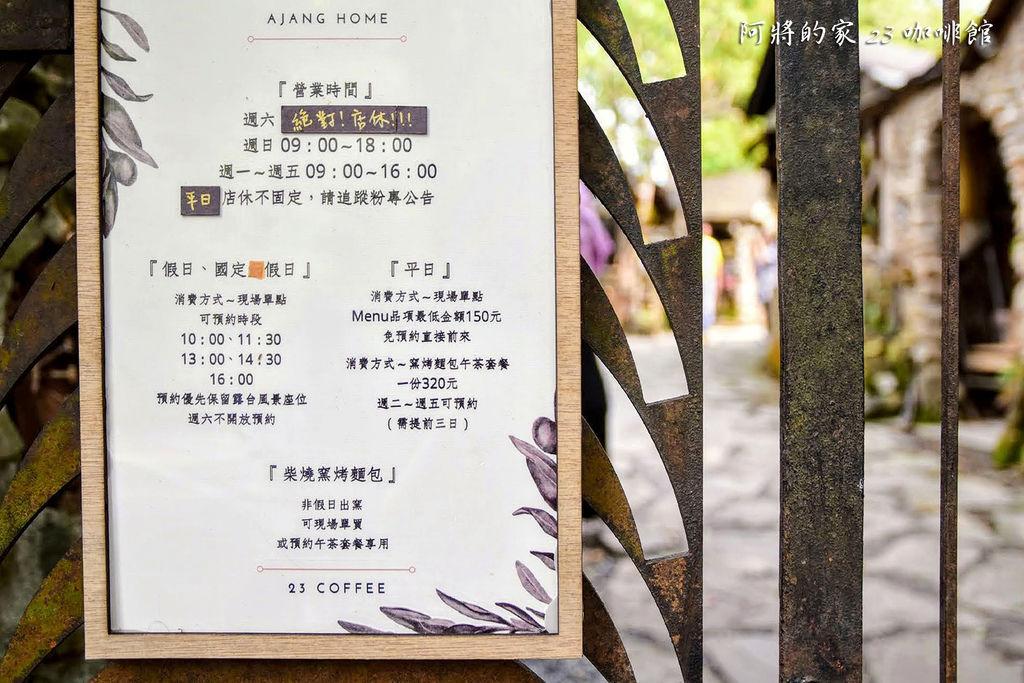 阿將的家23咖啡館_9559.jpg