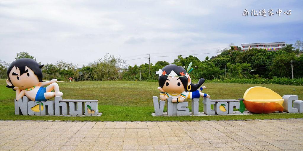 南化遊客中心_9763.jpg