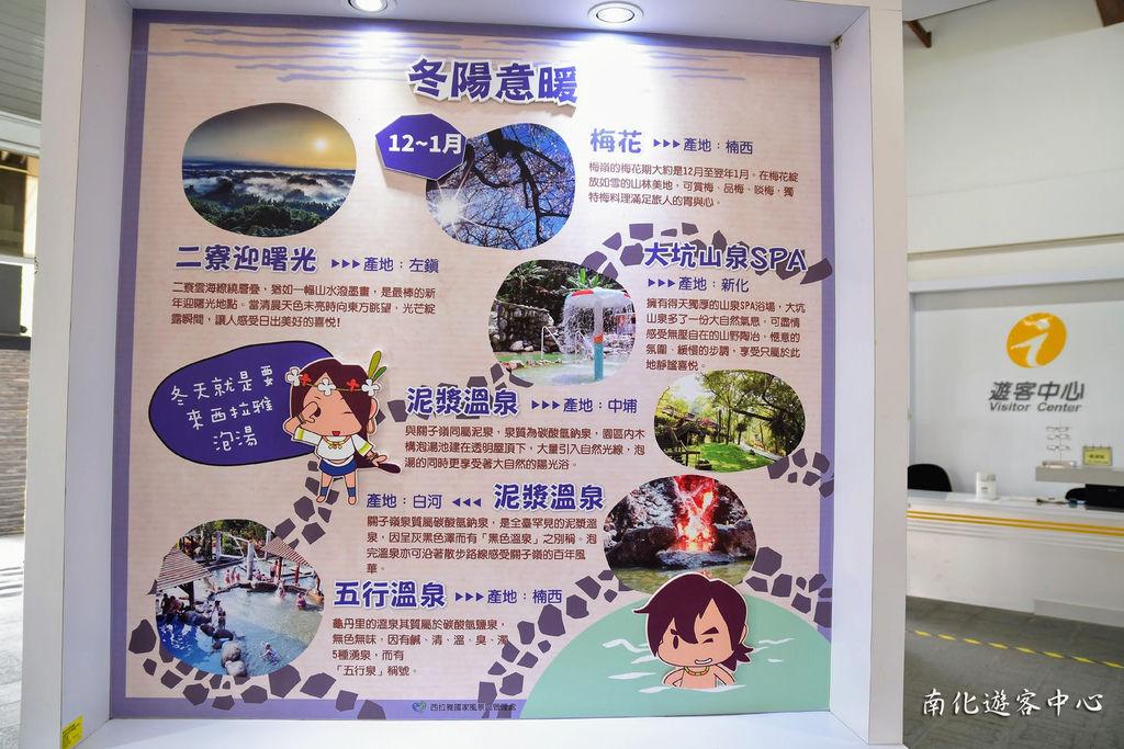 南化遊客中心_9793.jpg