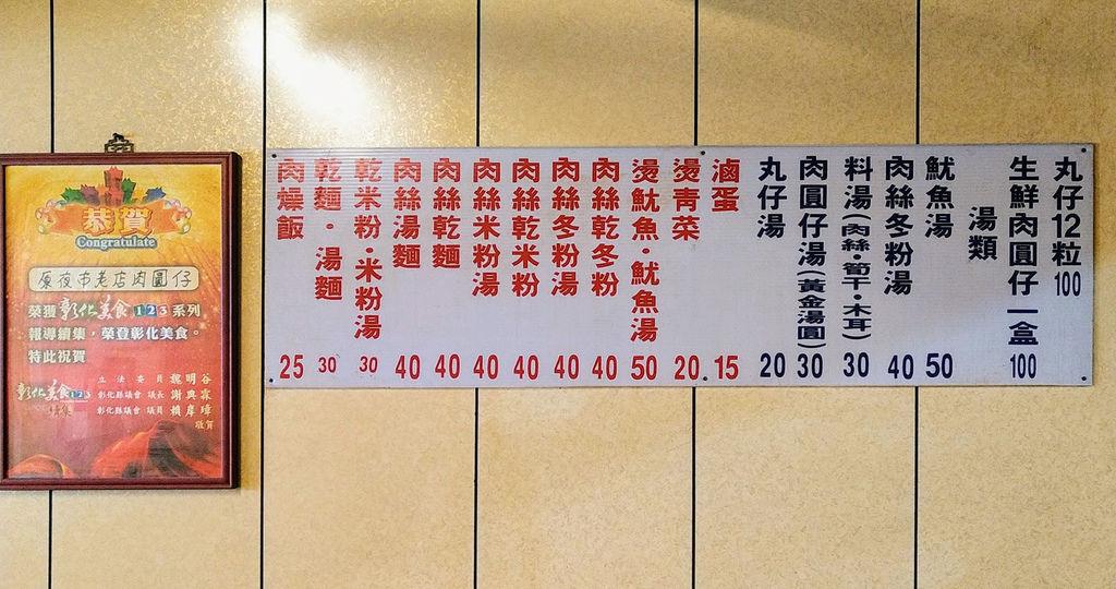 原夜市30年老店肉圓仔湯_125735.jpg