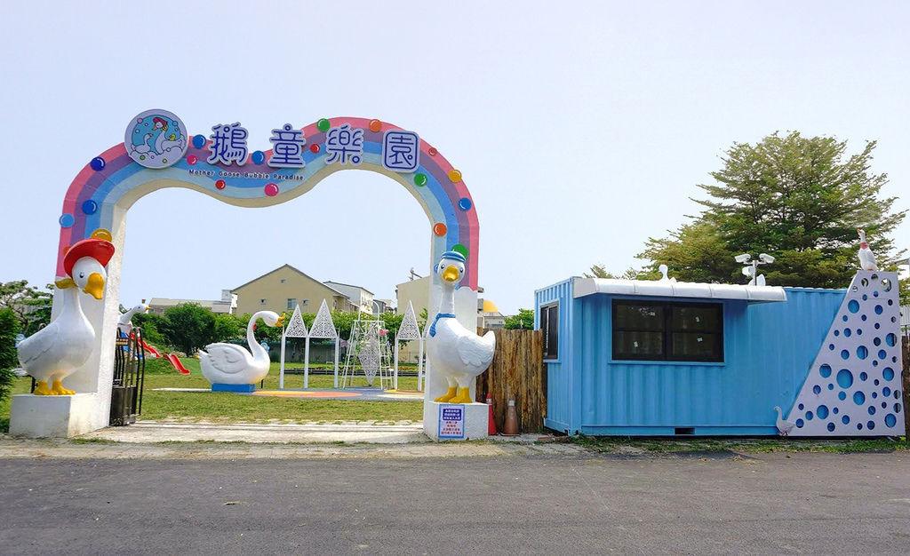 鵝媽媽 鵝童樂園9135.jpg