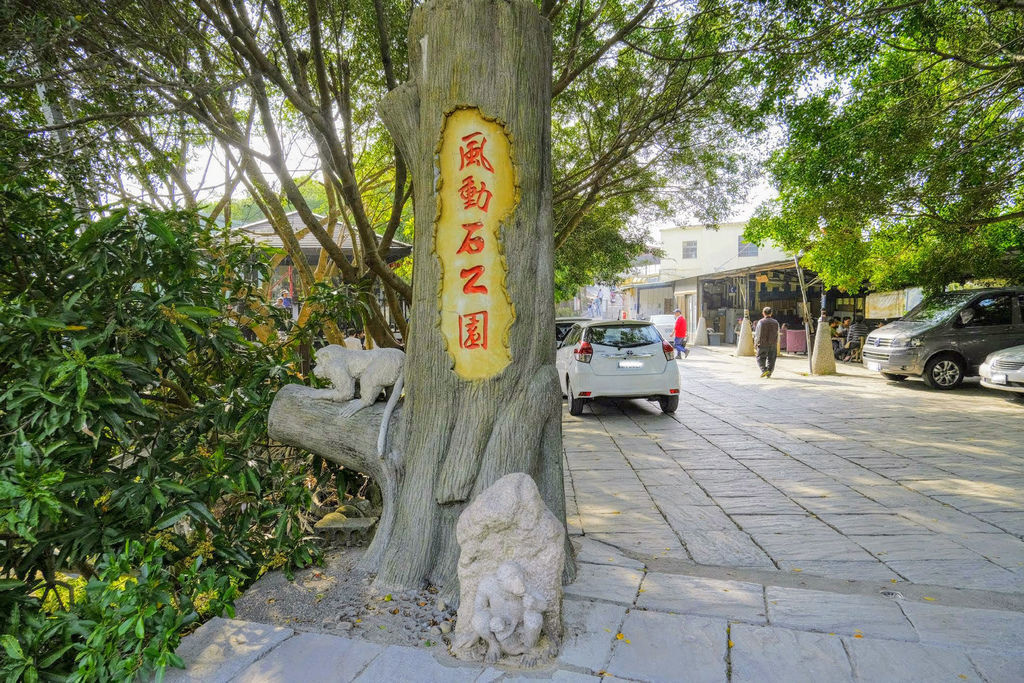 風動石公園7210.jpg