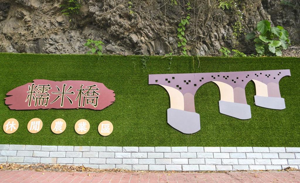 國姓鄉糯米橋8849.jpg