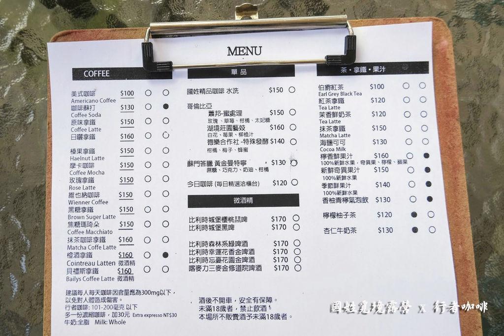 南投國姓覓境露營 x 行者咖啡8950.jpg