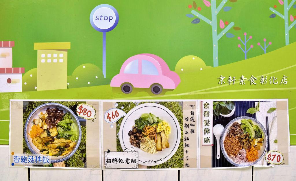 京軒素食-彰化店0012.jpg