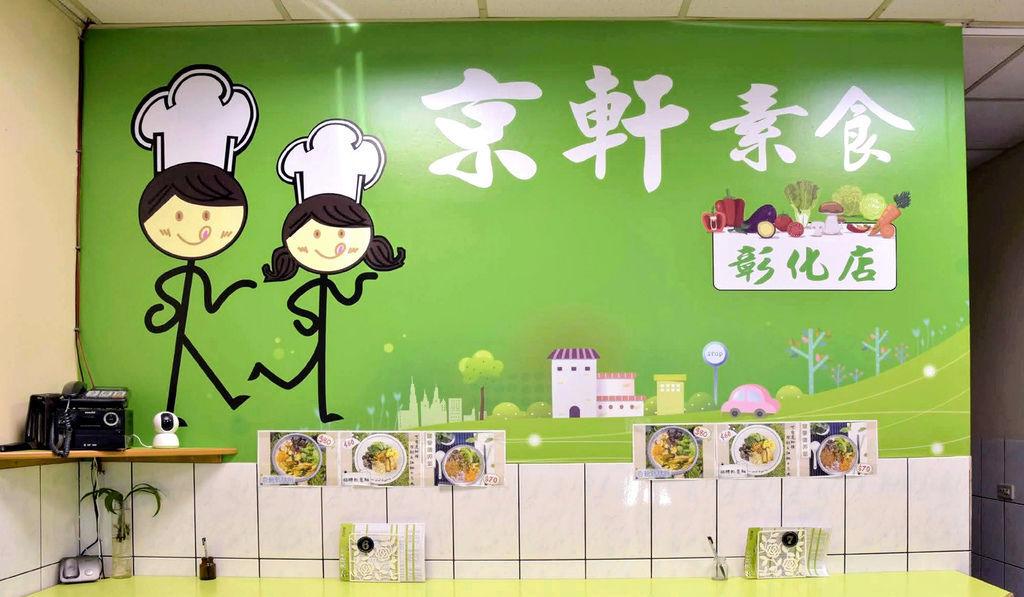 京軒素食-彰化店0010.jpg