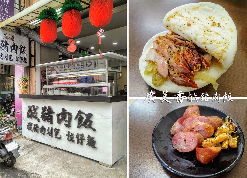 廣美香鹹豬肉.jpg