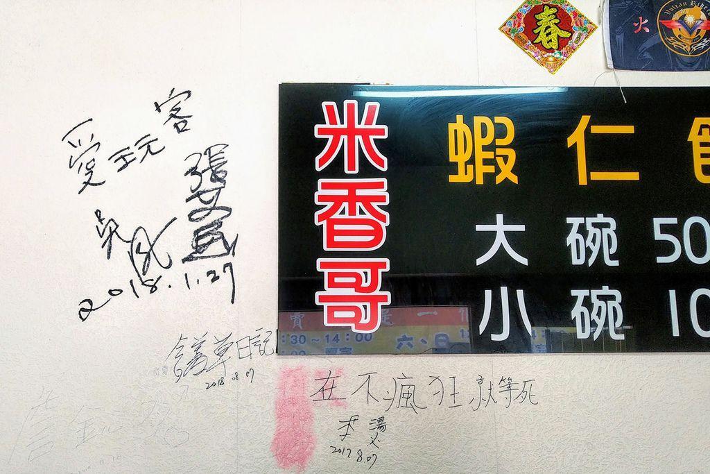 米香哥蝦仁飯_113948.jpg