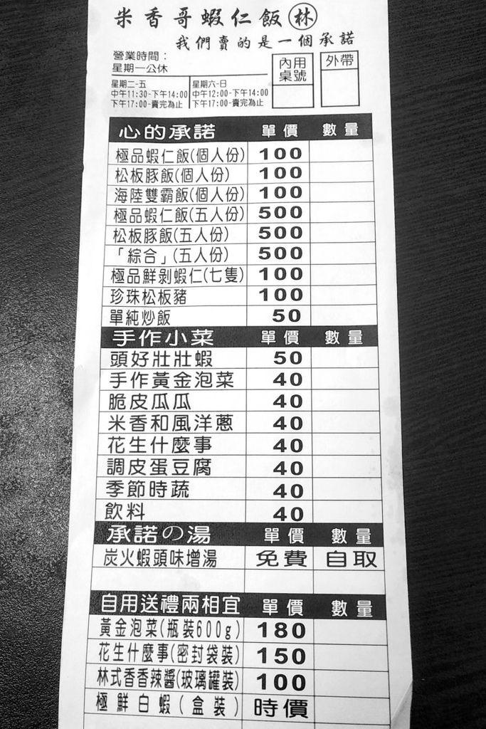 米香哥蝦仁飯_114018.jpg