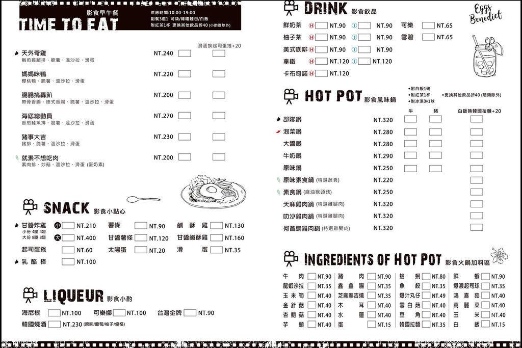 影食 Time to Eat.jpg