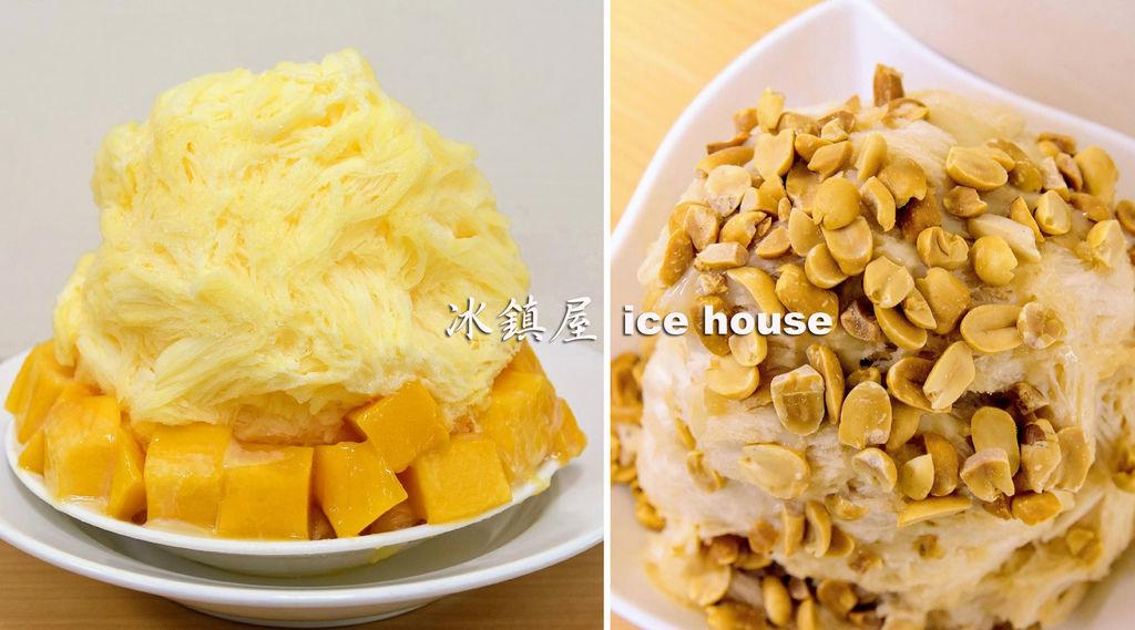 冰鎮屋 ice house.jpg