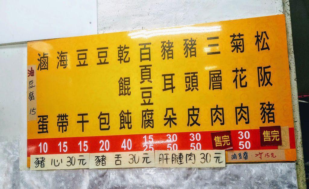 孔廟南投意麵_081035.jpg