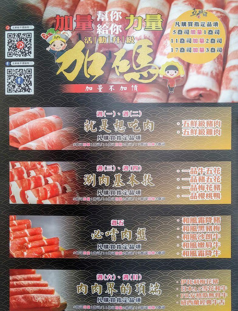 五鮮級平價鍋物_154226.jpg