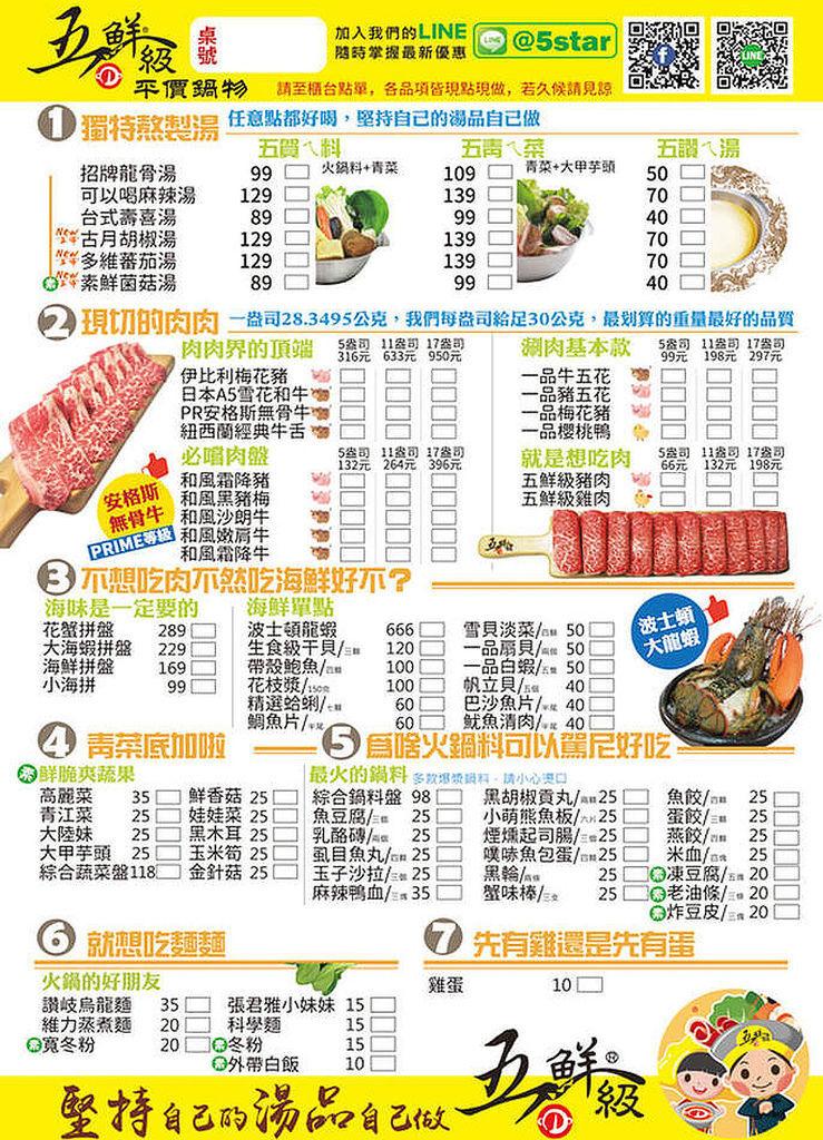 五鮮級平價鍋物.jpg