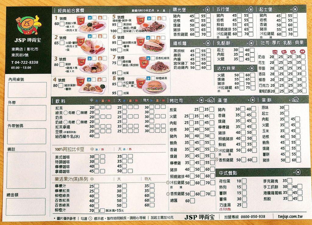 呷尚寶 彰化東興店064345.jpg