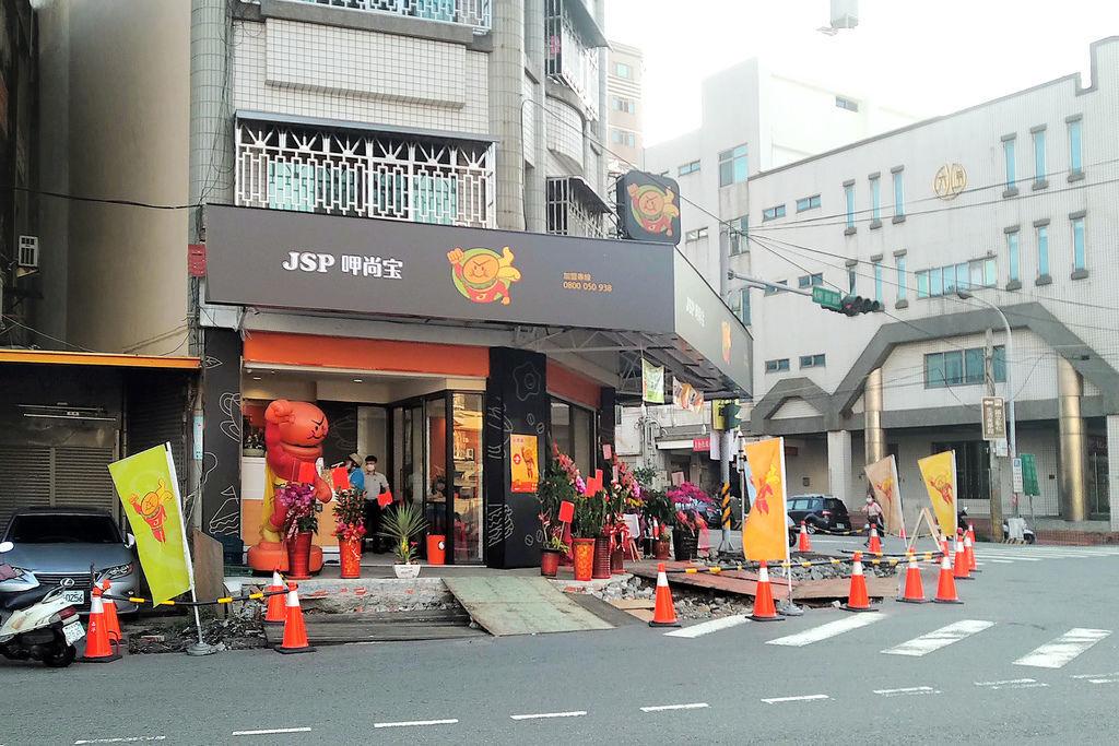 呷尚寶 彰化東興店063454.jpg