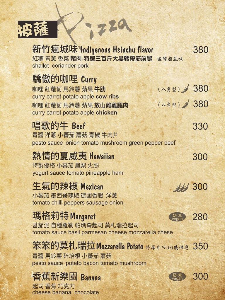 Luau Pizza柴寮披薩1.jpg