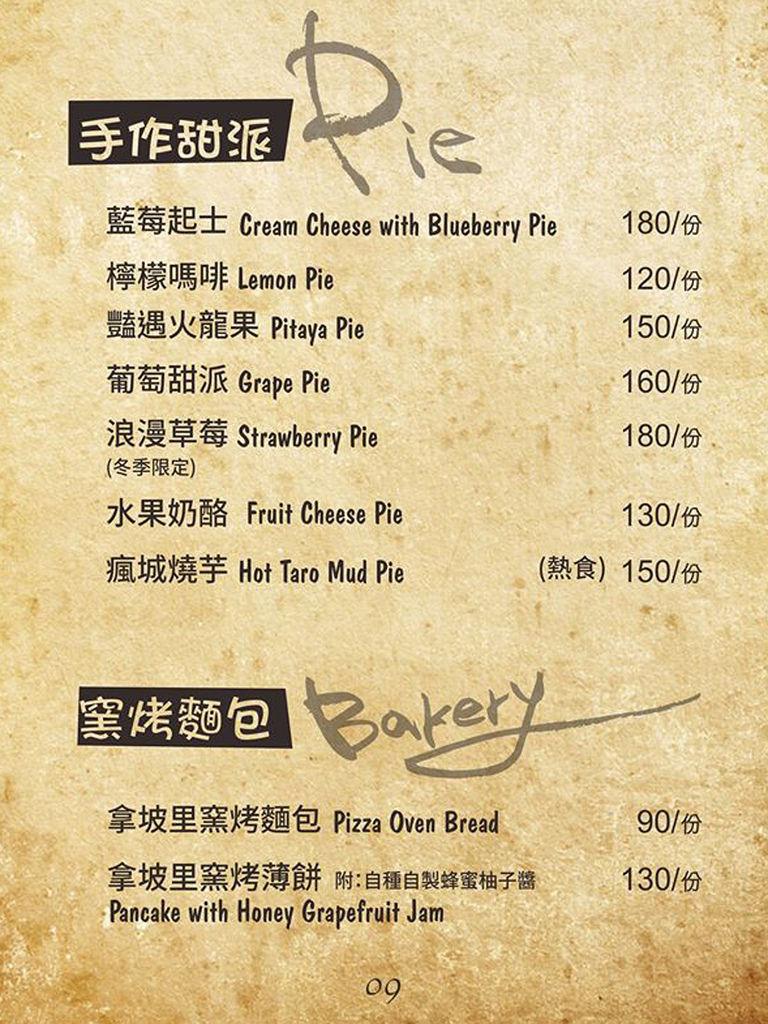 Luau Pizza柴寮披薩3.jpg