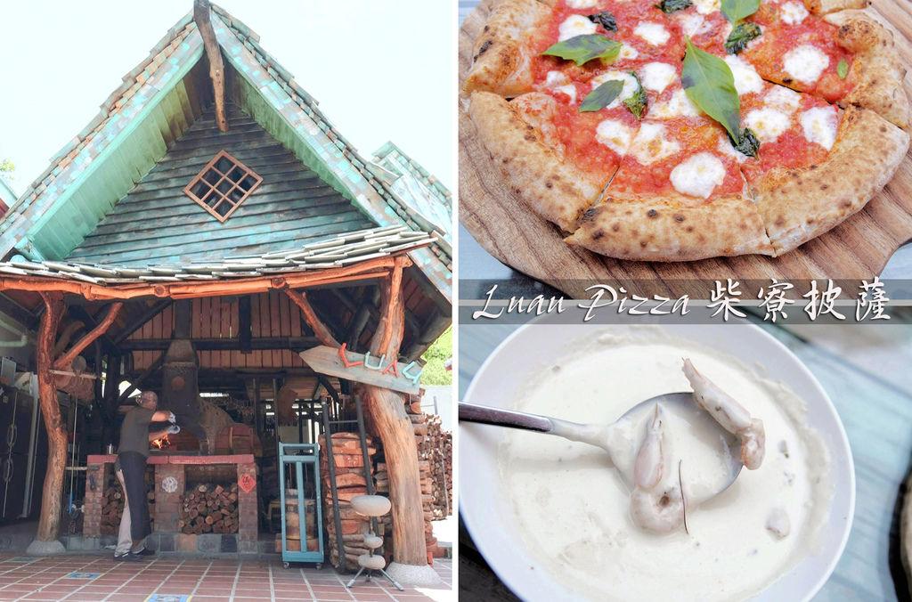 Luau Pizza柴寮披薩.jpg